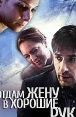 Кристина Бабушкина и фильм Отдам жену в хорошие руки