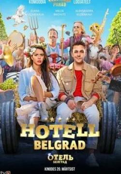 кадр из фильма Отель «Белград»