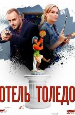 кадр из фильма Отель «Толедо»