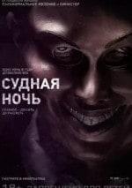 Мишель Галабрю и фильм Открыто ночью