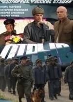 кадр из фильма Отрыв