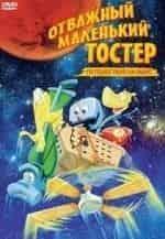 кадр из фильма Отважный маленький тостер: Путешествие на Марс