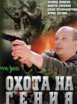 Елена Ксенофонтова и фильм Охота на гения