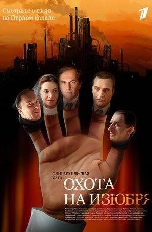 Гоша Куценко и фильм Охота на изюбря
