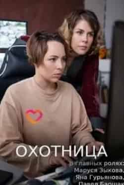 кадр из фильма Охотница