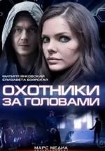Елизавета Боярская и фильм Охотники за головами