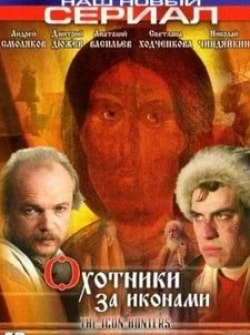 Николай Чиндяйкин и фильм Охотники за иконами (2005)