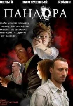 кадр из фильма Пандора