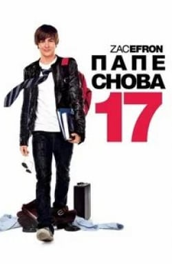 Папе снова 17