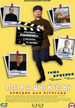 Гоша Куценко и фильм Парадоксы (2020)