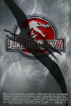 кадр из фильма Парк Юрского периода 3