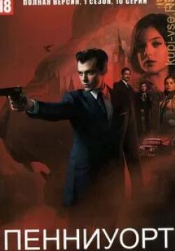 кадр из фильма Пенниуорт