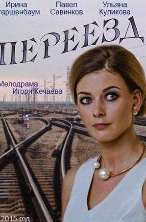 Александр Пашков и фильм Переезд (2015)