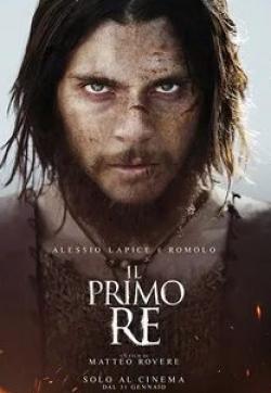 Первый король Рима кадр из фильма