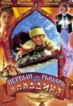 Джеймс Фолкнер и фильм Первый рыцарь при дворе Аладдина