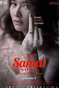 кадр из фильма Песнь Самуи