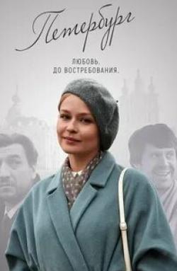 Наталья Бурмистрова и фильм Петербург. Любовь. До востребования (2019)