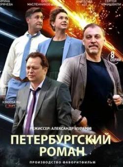 кадр из фильма Петербургский роман