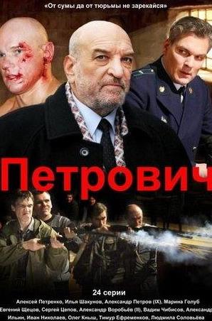 кадр из фильма Петрович