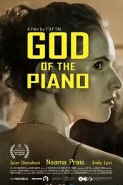 кадр из фильма Пианист от Бога