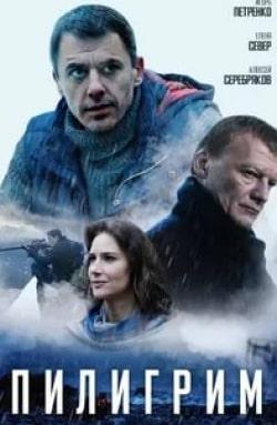 Алексей Серебряков и фильм Пилигрим (2019)