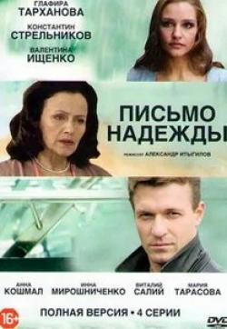 кадр из фильма Письмо надежды