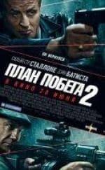 кадр из фильма План побега 2
