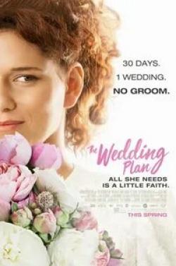 кадр из фильма План свадьбы