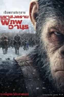 Планета обезьян: Война кадр из фильма