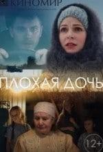 Егор Баринов и фильм Плохая дочь
