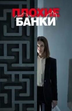 кадр из фильма Плохие банки