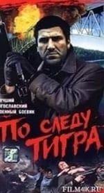 Александр Балуев и фильм По следу тигра