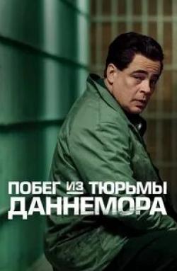 кадр из фильма Побег из тюрьмы Даннемора