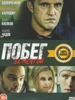 Мирослава Карпович и фильм Побег за мечтой (2015)