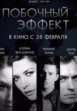 Ярослав Бойко и фильм Побочный эффект