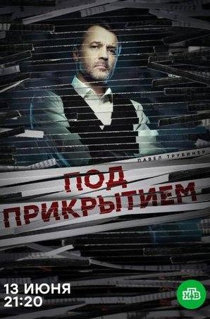 кадр из фильма Под прикрытием