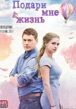 Александр Пашков и фильм Подари мне жизнь (2017)