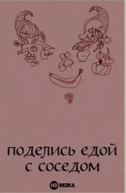 кадр из фильма Поделись едой с соседом