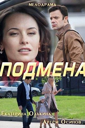 кадр из фильма Подмена