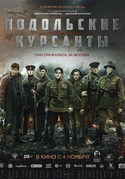 кадр из фильма Подольские курсанты