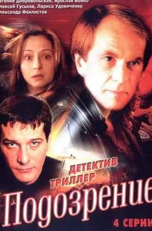 Александр Самойлов и фильм Подозрение