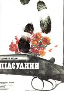 кадр из фильма Подсудимый