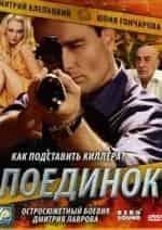 Евгений Березовский и фильм Поединок