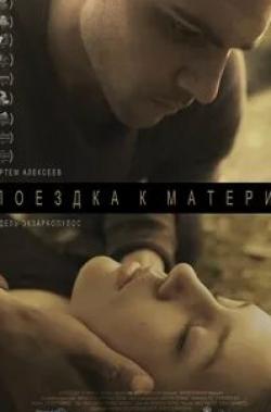кадр из фильма Поездка к матери