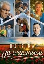 Иван Жидков и фильм Поездка за счастьем