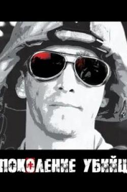 кадр из фильма Поколение убийц