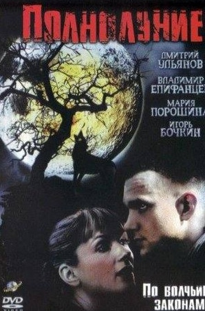 кадр из фильма Полнолуние