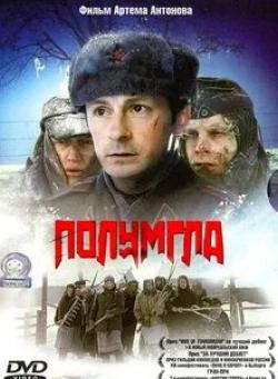 Наталья Бурмистрова и фильм Полумгла