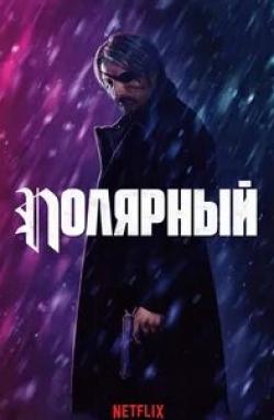 Ян Цапник и фильм Полярный (2019)