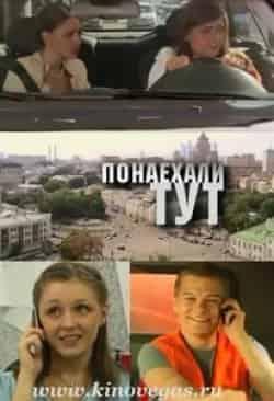 Анатолий Лобоцкий и фильм Понаехали тут